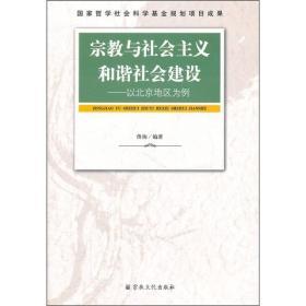 宗教与社会主义和谐社会建设:以北京地区为例