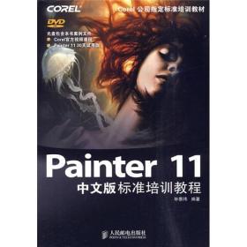 Painter 11中文版标准培训教程