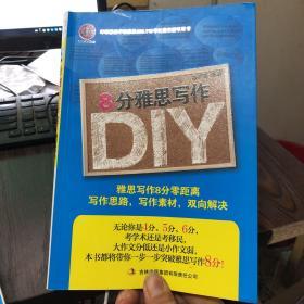 8分雅思写作DIY