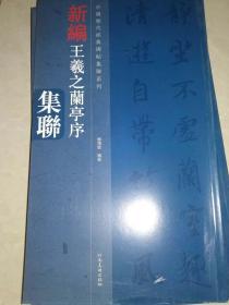 中国历代经典碑帖集联系列   新编王羲之兰亭序集联