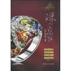 品鉴系列丛书:珠宝品鉴