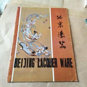 北京漆器 图录20页