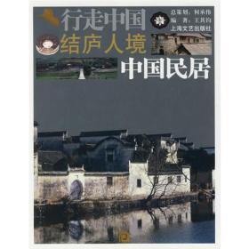 行走中国·结庐人境:中国民居