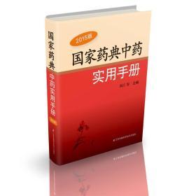 国家药典中药实用手册(2015版)