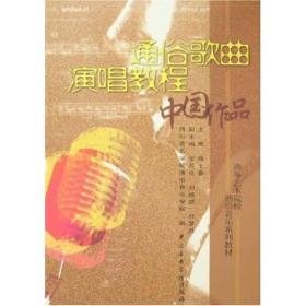 高等艺术院校通俗音乐系列教材:通俗歌曲演唱教程·中国作品