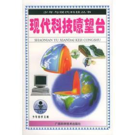 青少年阅读文库.少年与现代科技丛书:现代科技瞭望台