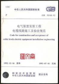 国家标准-GB50168-92《电气装置安装工程电缆线路施工及验收规范》国家技术监督局、建设部联合发布,1993.07.01实施,全新品