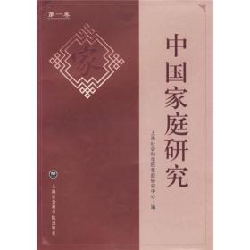 中国家庭研究(第1卷)