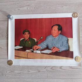 四开宣传画:我们的伟大领袖毛主席和他的亲密战友林彪副主席在中国共产党第届扩大的第十二次中央委员会上