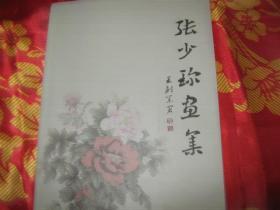 张少珍画集【带碟片】