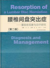 腰椎间盘突出症:重吸收与诊疗研究(第2版)