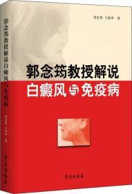 郭念筠教授解说白癜风与免疫病