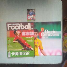 足球周刊2013年第13期总568期【有海报和卡片】