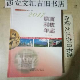 2017陕西科技年鉴[总第11卷]