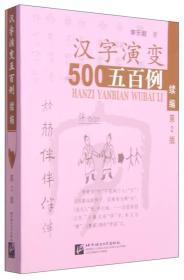 正版包邮微残-汉字演变五百例-第2版-续编CS9787561941218