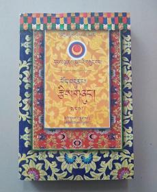 藏族十明文化传世经典丛书.萨迦派系列丛书--天文历算 藏文版(下册)