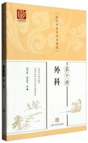 近代中医未刊本精选第十册(外科)