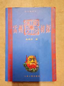 雷州传统文化初探(赠签本)