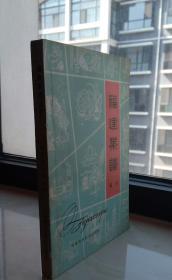 中国八大菜系之一-------福州闽菜-----《福建菜谱》-----虒人荣誉珍藏