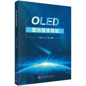 OLED顯示技術導論