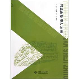 """普通高等教育艺术设计类专业""""十二五""""规划教材:园林景观设计制图"""