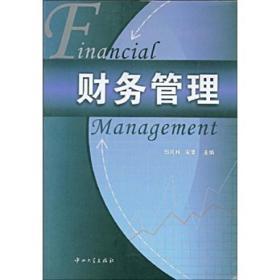 财务管理 郭凤林 宋常  9787306032911 中山大学出版社