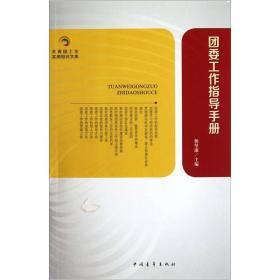 团委工作指导手册