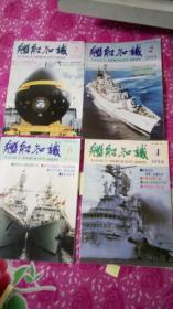 航船知识1994--2--12