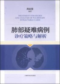 肺部疑难病例诊疗策略与解析