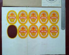 北京双合盛五星干啤酒  商标设计原稿及印样