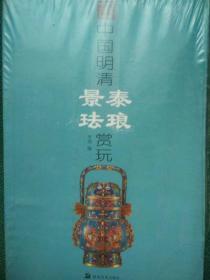 中国明清景泰珐琅赏玩