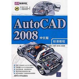 清华电脑学堂:AutoCAD 2008(中文版)标准教程(含盘)