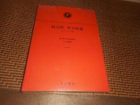 中西学术名篇精读:赵元任 李方桂卷