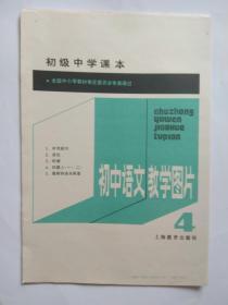 初中语文教学图片【4】 6张全