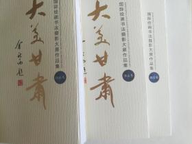 大美甘肃:国际绘画书法摄影大展作品集(全三册)