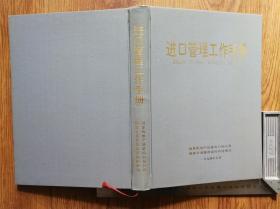 进口管理工作手册(硬精装)