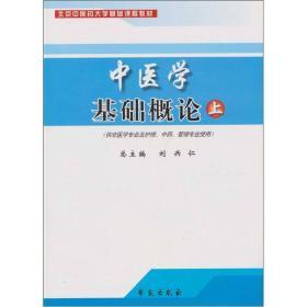 中医学基础概论(上)(供非医学专业及护理、中药、管理专业使用)