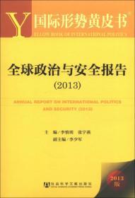 国际形势黄皮书:全球政治与安全报告(2013)