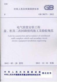 9158017792805/电气装置安装工程盘 柜及二次回路结线施工及验收规范