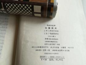 毛宗岗批评三国演义(精装全二册)