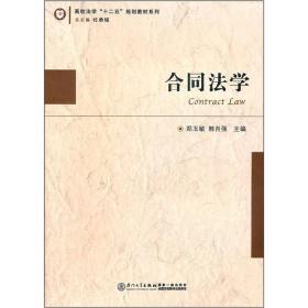 高校法学十二五规划教材系列:合同法学