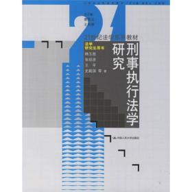 形事执行法学研究/21世纪法学系列教材·法学研究生用书韩玉胜 著