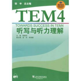 英语专业四级考试单项突破:听写与听力理解 陈春华  上海外语教育