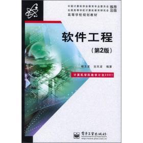 软件工程第2版 杨文龙 电子工业出版社 9787121003127