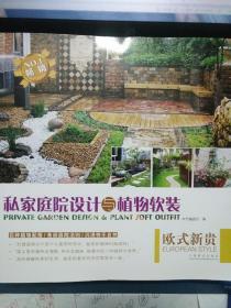 私家庭院设计与植物软装:欧式新贵