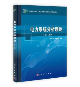 电力系统分析理论(第2版)