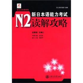 新日本语能力考试N2读解攻略