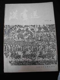 1983年出版的---16开大本---全是古代图片的---【【汉画选】】---稀少