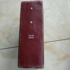农报(合订本、1940-1941年,复刊号),