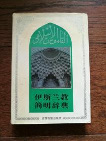 伊斯兰教简明辞典(版权页有破损,其它完好)